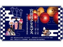 """宇都宮で""""和""""のクリスマスイベント「宮浪漫クリスマス」開催!"""