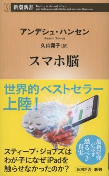 スウェーデンで話題になった書籍『スマホ脳』日本でも大反響 発売1ヶ月で11万部