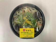福島県内のローソン限定!幸楽苑が監修した「ゆず塩野菜らーめん」発売