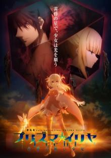 新作劇場版『Fate/kaleid liner プリズマ☆イリヤ』来年公開 ティザービジュアル解禁