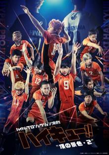 新作演劇『ハイキュー!!』来春公演決定、シリーズ最終章で5年半の歴史に幕