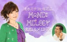 清水ミチコ&垣花正『MANE&MELODY』放送 ものまね&トークで笑い届ける