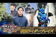 『仮面ライダーセイバー』剣士列伝 最後は仮面ライダーブレイズ 賢人から倫太郎へラストメッセージ