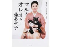 藤あや子さんと愛猫の日常が書籍化!『マルとオレオと藤あや子』発売