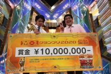 『M-1』王者・マヂカルラブリー野田クリスタル、お笑い王を目指す「史上初の3冠取ります」 上沼恵美子に感謝も