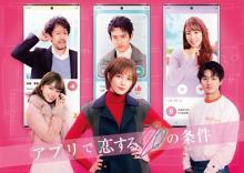 鷲見玲奈、ドラマ初出演 本田翼主演のラブコメで色気放つ「私の憧れの女性像」