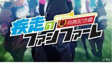 JRA、有馬記念企画で仮想アニメ『疾走のファンファーレ』OP製作 アニプレックスが全面協力
