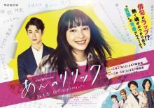 広瀬すず主演、俳句×ラップ『あんのリリック』宮沢氷魚ら出演者発表
