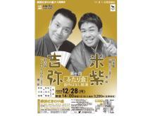年忘れは横浜で上方落語!桂米紫と桂吉弥のふたり会が開催