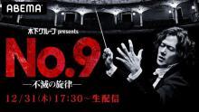 稲垣吾郎の主演舞台『No.9-不滅の旋律-』大みそかにABEMAで生配信決定