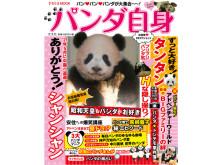 パンダ愛ここに極まれり!1冊丸ごとパンダづくしの『パンダ自身』が発売