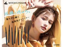 目元を華やかに彩る!「Witch's Pouch」のスキニージェルアイライナー