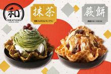 """年末年始にはちょっぴり贅沢なアイスが食べたい…!コールドストーンから""""和""""をテーマにした限定メニューが登場"""