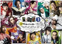 『サクセス荘3』ポスタービジュアルが完成 ナレーションは津田健次郎