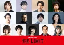 半径3メートルの1シチュエーションドラマ 伊藤沙莉、門脇麦ら出演