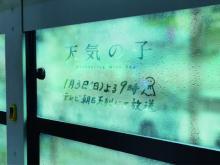 映画『天気の子』1・3地上波初放送 都バスの結露窓に落書き風の告知 6台限定