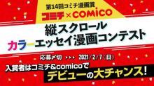 comico×コミチ、共同で漫画賞開催 大賞は公式デビュー確約