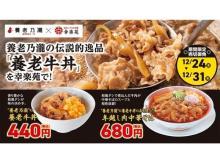 養老乃瀧と初コラボで幸楽苑に「牛丼」が登場!「年越し肉中華そば」も販売