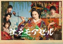 岡田結実、艶やかな花魁姿で大人の笑み 主演ドラマ『江戸モアゼル』ビジュアル解禁