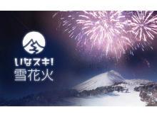 リフト券無料や花火イベントも!「猪苗代スキー場」リニューアルオープン