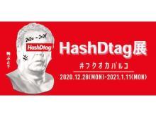 長州力ポップアップイベント「HashDtag展」第2弾が福岡PARCOにて開催!