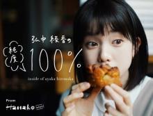 """弘中綾香アナ、初フォトエッセイは""""純度100%"""" 20代の「いま」と30代の「これから」凝縮"""