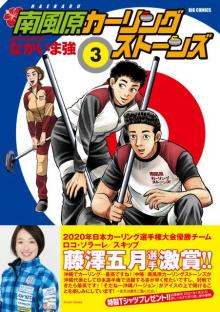 『南風原カーリングストーンズ』第3巻発売 藤澤五月選手「そだねー」沖縄verに期待
