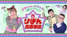 """『りぼん』YouTube番組28日に公開 """"青春学園""""開校でフワちゃんが校長"""
