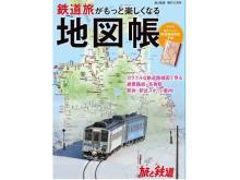 カラフルで楽しい!旅の情報をふんだんに盛り込んだ「鉄道旅の地図帳」発売