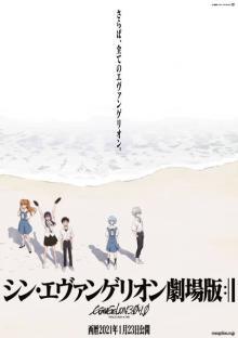 『シン・エヴァンゲリオン劇場版』本予告映像解禁 宇多田ヒカルの主題歌初公開