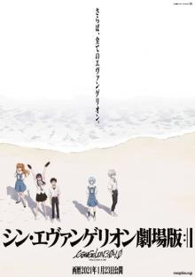 宇多田ヒカル新曲 映画『シン・エヴァンゲリオン』本予告で一部解禁