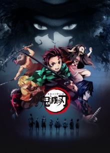 アニメ『鬼滅の刃』正月にABEMAで全話無料配信決定 2日にわたり複数回実施