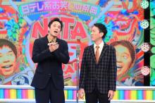 今田&有吉MCの大型ネタ特番 チュートリアルが2年ぶりに新ネタ披露「1年目の気持ちで」