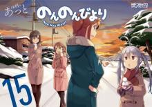 漫画『のんのんびより』来年2月に完結、連載約11年に幕 テレビアニメ化された人気作