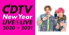 『CDTV』年越しSP総勢61組歌唱曲発表 サブMCにEXIT