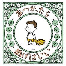 第13回『MOE絵本屋さん大賞』発表、1位は『あつかったら ぬげばいい』