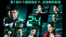 """『24 JAPAN』、年明け2日に""""24時間限定""""第12話までを無料配信"""