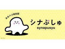 赤ちゃん向け人気番組「シナぷしゅ」がJOYSOUNDの「みるハコ」で無料配信!