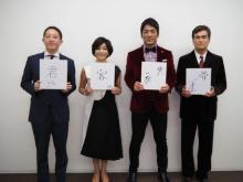 『ザワつく!』メンバーの「今年の漢字」は? サバンナ高橋の発見に一同「すごい!」