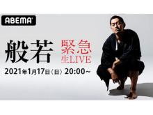 孤高のMC・般若が1月17日にABEMAで無料生配信ライブ開催を発表