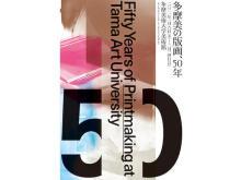 多摩美術大学ゆかりの作家62名の版画作品を展示!「多摩美の版画、50年」