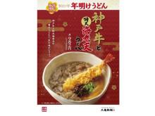 """うどんで新春を祝おう!「丸亀製麺」に""""神戸牛と特大海老天うどん""""登場"""