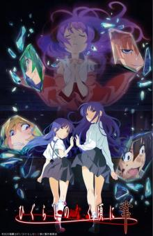 アニメ『ひぐらしのなく頃に業』新ビジュアル公開