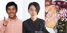 明石家さんま、アニメ映画を初プロデュース 西加奈子氏『漁港の肉子ちゃん』が原作
