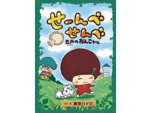 「南部せんべい」をテーマに「青森県五戸町」を舞台にした絵本が新発売