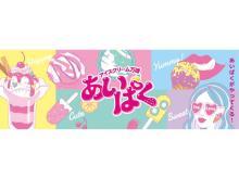 """さまざまな""""冬アイス""""が登場!大丸神戸店にて第3回「あいぱく」開催"""