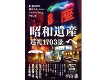 約800万ビューの人気ブログ「昭和スポット巡り」が書籍化!1月18日発売