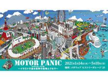 イラストに描かれた車とともに展示!「MOTOR PANIC まつやまたかしイラスト展」