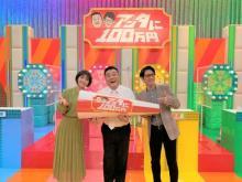 総額100万円のクーポンが当たる視聴者参加型クイズ番組