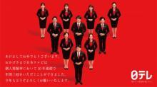 """日本テレビ、10年連続で年間個人視聴率""""三冠""""達成"""